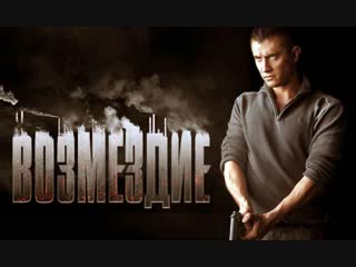 Возмездие Все серии подряд  HD Сериал,2019, драма, боевик, HD,1080p
