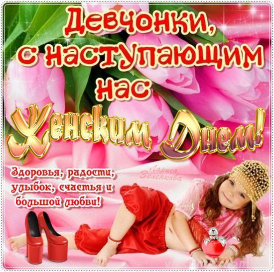 Привет красотка поздравление с наступающим 8 марта