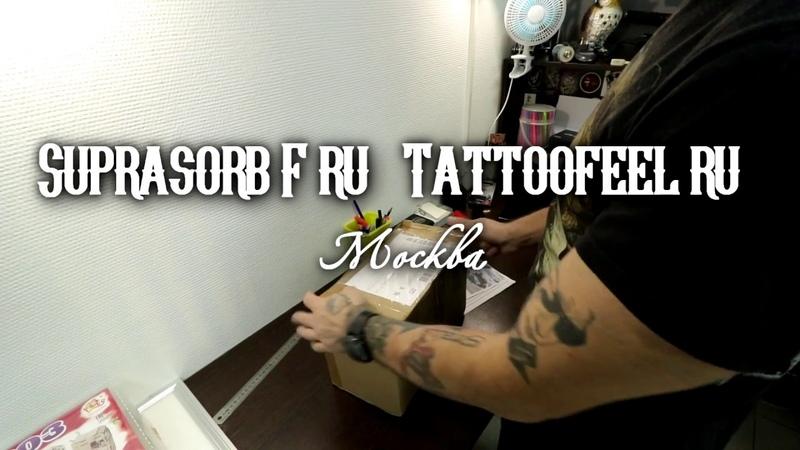 Suprasorb-F.ru Tattoofeel.ru, Москва Наши поставщики няшек!