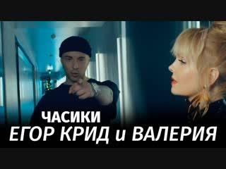 Егор Крид и Валерия - Часики (Новогодняя ночь на Первом) ft.&.feat | #vqmusic