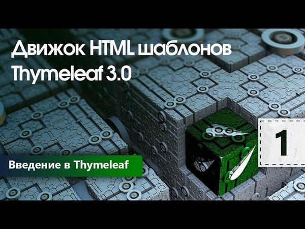 Движок HTML шаблонов Thymeleaf Введение в Thymeleaf Урок 1