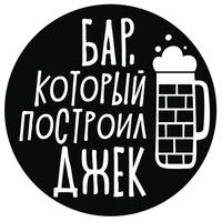 Логотип БАР, КОТОРЫЙ ПОСТРОИЛ ДЖЕК