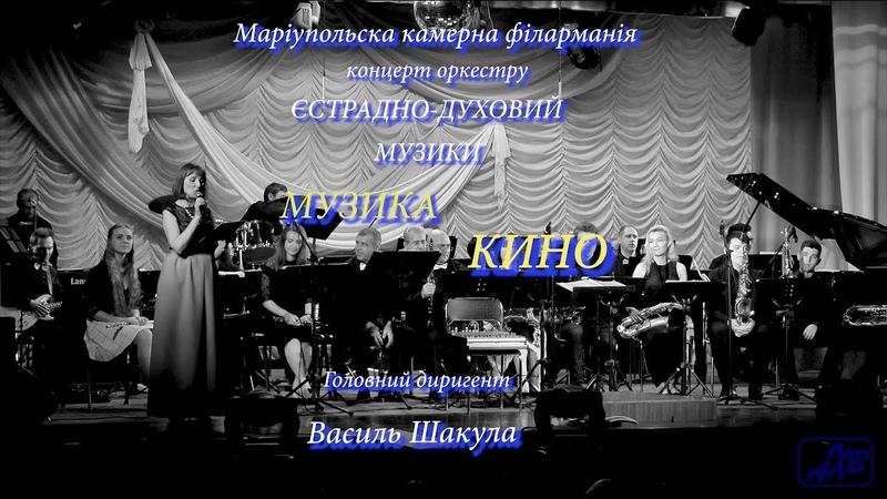 Мариупольский оркестр эстр. духовой музыки 26 05 2019 UHD