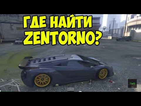 GTA 5 - Где найти ZENTORNO на PS3 и Xbox 360