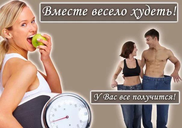 Группы для похудения вместе