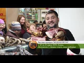 "Выставка-ярмарка в Казани ""МОДНАЯ ВЕСНА"" 27-31 марта"