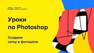 Создаем сетку в Photoshop Moscow Digital Academy