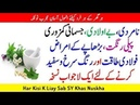 Har Kisi K Liay Sab SY Khas Nuskha Mardana Taqat Lajwab Kamzor Jism Ko Taqatwar Banay