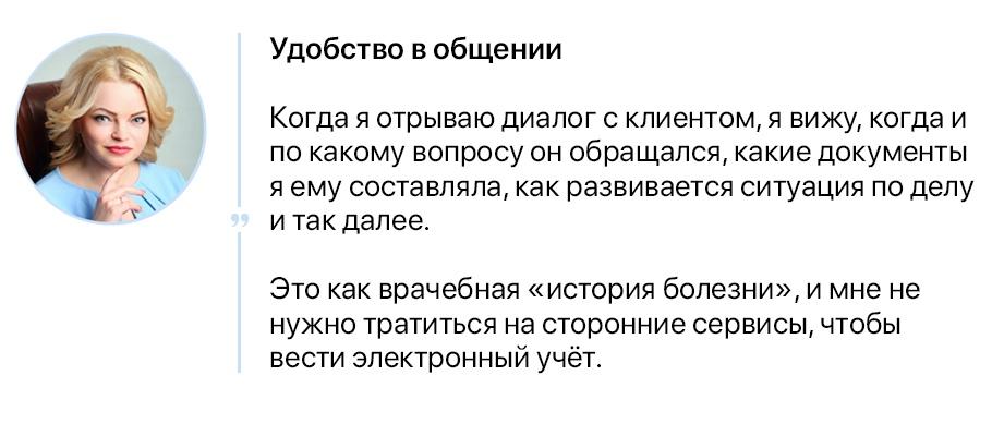 Как юрист Ольга Екимова ведёт бизнес ВКонтакте, изображение №19