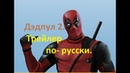 Дэдпул 2. Трейлер по- русски.