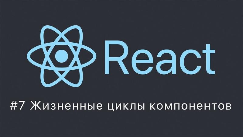 React 7 Жизненные циклы компонентов