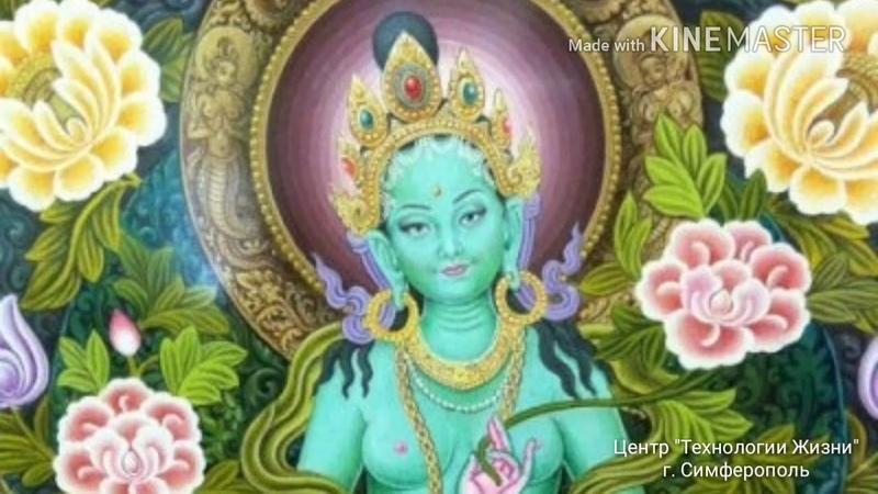 Мантра Зелёной Тары Green Tara Mantra Исцеление и очищение