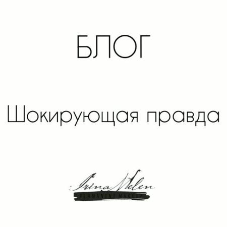 Irina_melen_permanent video