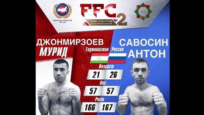 Чемпионат FFC 2 FMR Fighting Championship 10 бой Джонмирзоев Мурид Савосин Антон