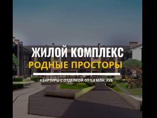 """ЖК """"Родные Просторы"""". Купить квартиру в Ярославле."""