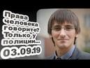 Михаил Фишман - Права человека говорите? Только у полиции... 03.09.19