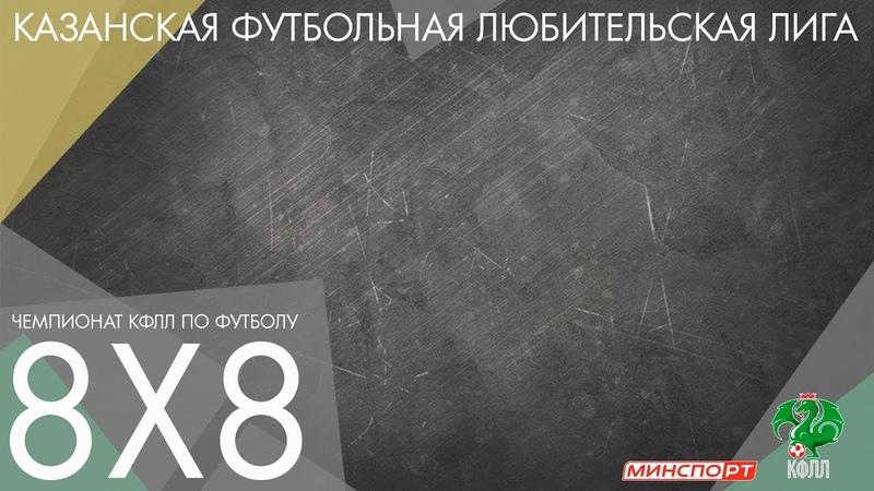 КФЛЛ 8x8. Чемпионат МинСпорта РТ 2019. ФК Комета 2-3 ФК Двор (1)