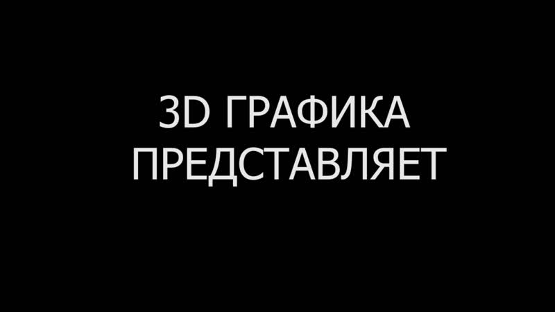 2 Савин Андрей Мерзликин Петя Деревня
