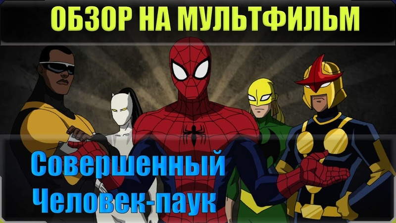 Обзор на мультфильм Совершенный Человек-паук. Спойлеры отдельно дополнение. [Серьезный обзор]