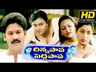 Chinna Papa Pedda Papa Telugu Full HD Movie | Hot & Romantic | Shakeela,Heera | Telugu Latest Upload