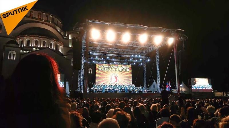 1 6 Koncert ansambla Aleksandrov ispred Hrama Svetog Save
