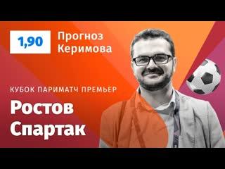 Ростов - Спартак. Прогноз Керимова