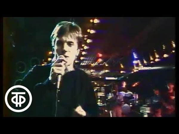 Группа Форум Белая ночь Премьера песни на ЦТ Утренняя почта 1986