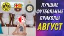ЛУЧШИЕ ФУТБОЛЬНЫЕ ПРИКОЛЫ МЕСЯЦА - АВГУСТ Футбольные скетчи