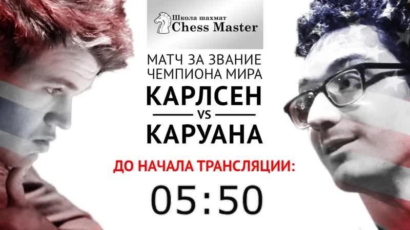 Магнус Карлсен - Фабиано Каруана- 1 Партия. Матч За Звание Чемпиона Мира По Шахматам.