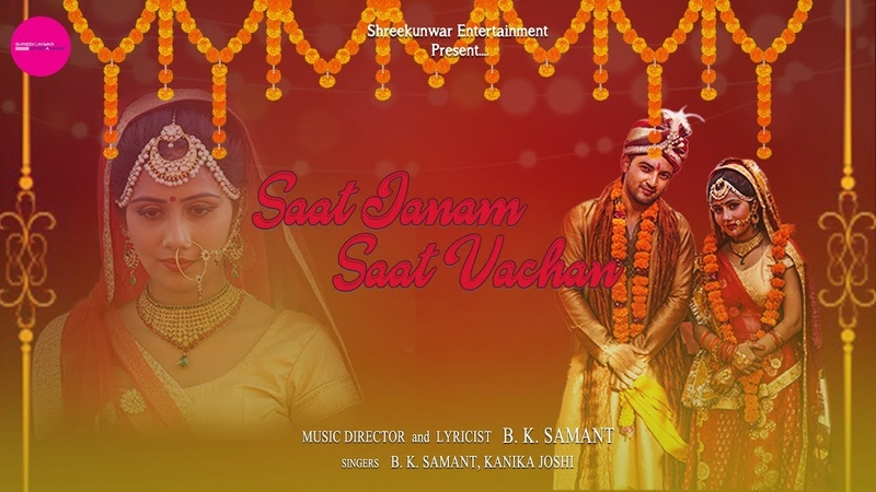 Sat Janam Sat Vachan I B K Samant Kanika Joshi I Shreekunwar Entertainment Garhwali Kumauni song