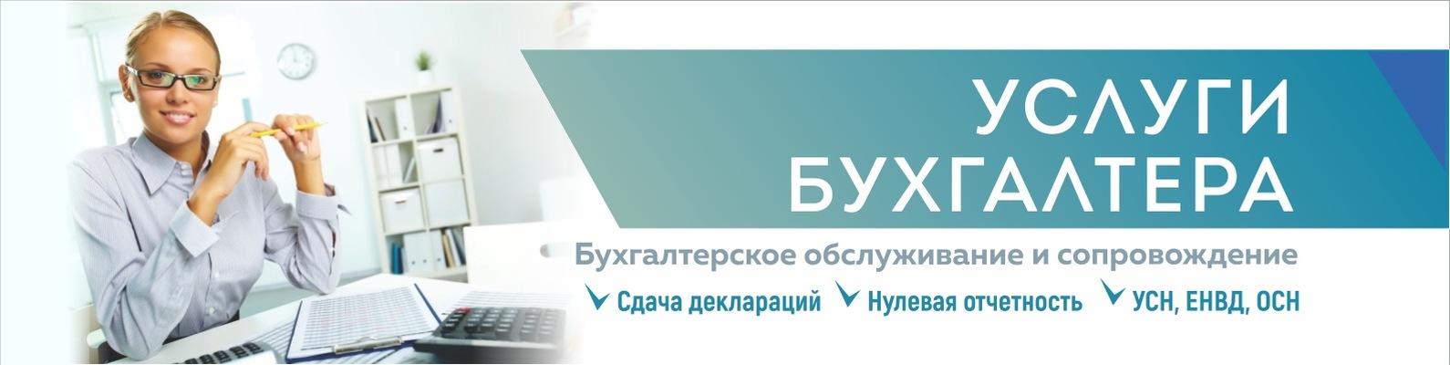 Услуги бухгалтера нефтекамск договор на услуги по восстановлению бухгалтерского учета