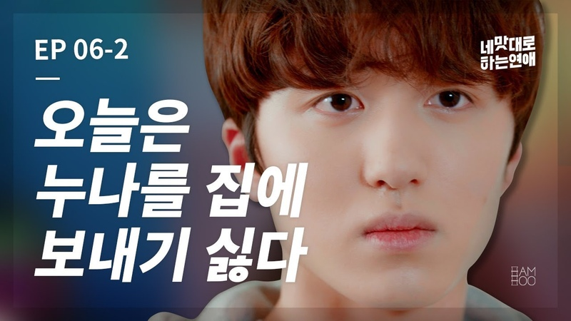 커피와 크림의 아슬아슬한 만남, 아인슈페너 [웹드라마_네 맛대로 하는 연애] - EP.06-2