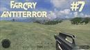 Прохождение Far Cry: AntiTerror - 7 Комплекс Альфа (1 часть)