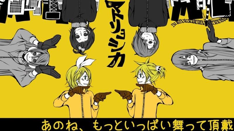 [Vocaloid chorus] Matryoshka - Miku, Luka, Meiko, Kaito, Rin and Len