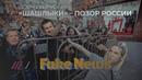 Fake news 41: В Останкино подъехали методички по освещению митингов и уголовных дел