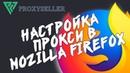 Настройка прокси-сервера для Mozilla Firefox