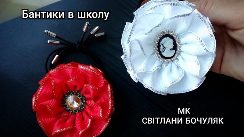 Стильний бантик для дорослих дівчат мк Бантики в школу з репсової стрічки 2 5 см МК