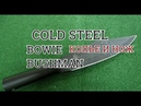 Bowie Bushman Cold Steel какое из него копье?