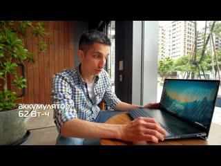 Обзор ASUS Duo  король ноутбуков!