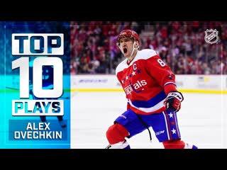 Top 10 Alex Ovechkin