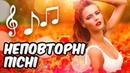 Українські Пісні для Душі і Серця Неповторна Збірка Пісень