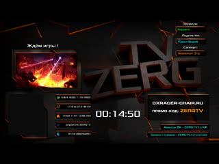 StarCraft 2 ЖИВ   ZERGTV