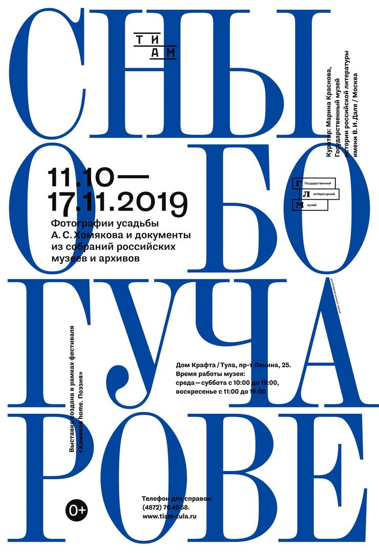 Афиша Тула Открытие выставка «Сны о Богучарове»