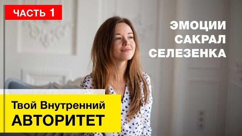 Внутренний Авторитет Дизайн человека Эмо Сакрал Селезенка
