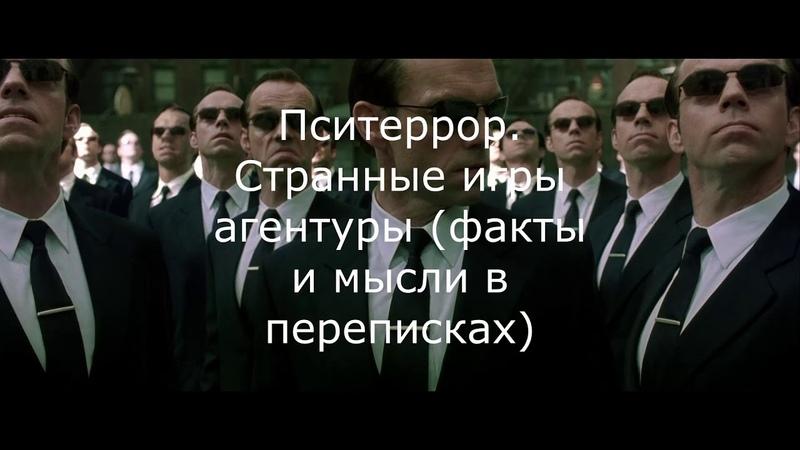 Пситеррор Странные игры агентуры