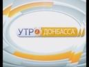ГТРК ЛНР. Утро Донбасса. А . Павленко. 17 сентября 2019