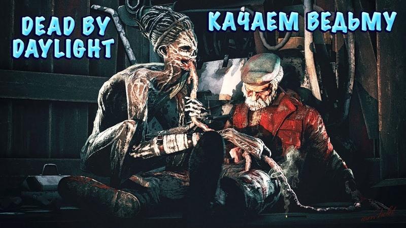 Качаем Ведьму ◈ Dead by Daylight