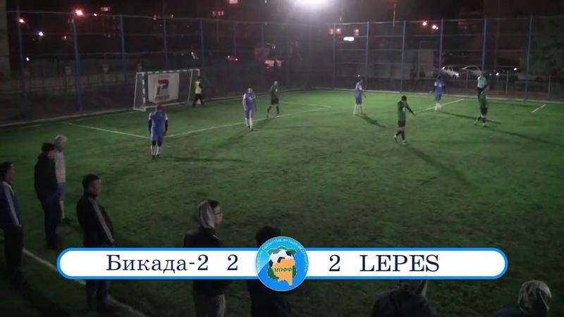 ЛЛФ 2019 Осень Видео обзор матча Бикада 2 LEPES Лига В 2 тур 22 09 19г