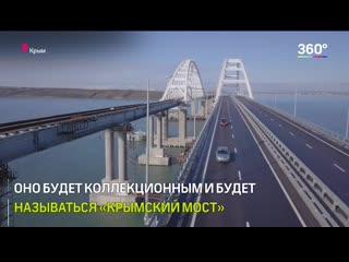 Крымский мост отныне можно попробовать и на вкус.