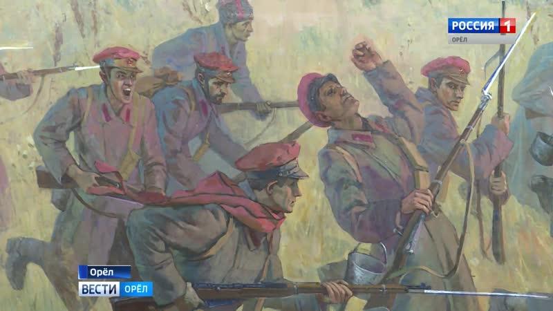 10/10/2019 - Сегодня в Военно-исторического музее Орла рассказали о переломной Орловско-Кромской операции и легендарных латышски